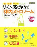 リズム感が良くなる「体内メトロノーム」トレーニング 歌、楽器、ダンスが上達!(CD付)(単行本)
