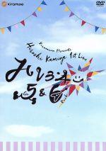 """Hiroshi Kamiya 1st Live """"ハレヨン→5&6"""" DVD(通常)(DVD)"""