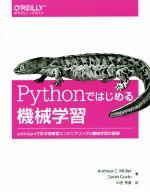 Pythonではじめる機械学習 scikit-learnで学ぶ特徴量エンジニアリングと機械学習の基礎(単行本)