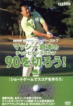 マッシー倉本のチャンピオンズゴルフ 90を切ろう! Vol.3(通常)(DVD)