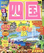 るるぶ 四国(るるぶ情報版 四国1)('18)(別冊×2、MAP付)(単行本)