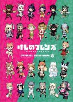 けものフレンズ BD付オフィシャルガイドブック(3)(ブルーレイディスク付)(単行本)