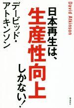 日本再生は、生産性向上しかない!(単行本)