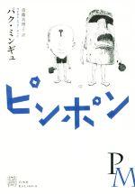 ピンポン(エクス・リブリス)(単行本)