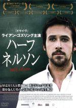 ハーフネルソン(通常)(DVD)