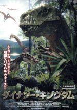 ダイナソー・キングダム(通常)(DVD)