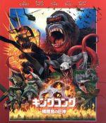 キングコング:髑髏島の巨神 ブルーレイ&DVDセット(Blu-ray Disc)(BLU-RAY DISC)(DVD)