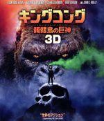 キングコング:髑髏島の巨神 3D&2Dブルーレイセット(Blu-ray Disc)(BLU-RAY DISC)(DVD)