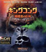 キングコング:髑髏島の巨神(4K ULTRA HD+3Dブルーレイ+Blu-ray Disc)(4K ULTRA HD)(DVD)