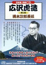 第二集 清水次郎長伝(通常)(CDA)