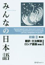 みんなの日本語 初級Ⅱ 翻訳・文法解説 ロシア語版 第2版(単行本)