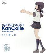 劇場版 艦これ(通常版)(Blu-ray Disc)(BLU-RAY DISC)(DVD)