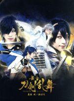 舞台『刀剣乱舞』義伝 暁の独眼竜(Blu-ray Disc)(BLU-RAY DISC)(DVD)