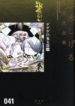 ゲゲゲの鬼太郎(13)(水木しげる漫画大全集041)(大人コミック)