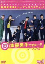 声優男子ですが・・・? シーズン2 Vol.1(通常)(DVD)