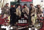 SABA SURVIVAL GAME SEASON Ⅳ #1(アニメイト限定版)(缶バッジ、ブロマイド3種付)(通常)(DVD)