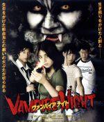 ヴァンパイア ナイト(Blu-ray Disc)(BLU-RAY DISC)(DVD)