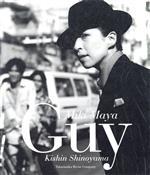 真矢みき写真集「Guy」(単行本)