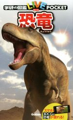 恐竜(学研の図鑑LIVE POCKET7)(児童書)