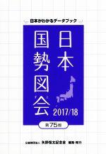 日本国勢図会 第75版 日本がわかるデータブック(2017/18)(単行本)