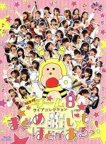 AKB48 チーム8 ライブコレクション~まとめ出しにもほどがあるっ!~(Blu-ray Disc)((ブックレット、生写真10枚付))(BLU-RAY DISC)(DVD)