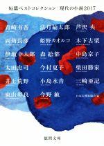 短篇ベストコレクション 現代の小説(徳間文庫)(2017)(文庫)