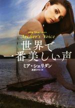 世界で一番美しい声(扶桑社ロマンス)(文庫)