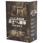 シリーズ証言記録 兵士たちの戦争 DVD-BOX 第2期(通常)(DVD)