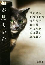 猫が見ていた文春文庫