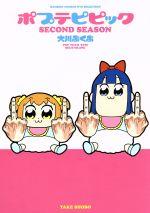 ポプテピピック SECOND SEASON(バンブーC WIN SELECT)(大人コミック)