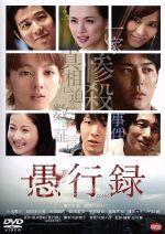 愚行録(通常)(DVD)