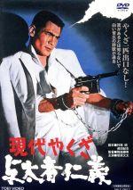 現代やくざ 与太者仁義(通常)(DVD)