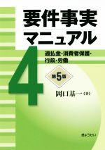 要件事実マニュアル 第5版 過払金・消費者保護・行政・労働(4)(単行本)