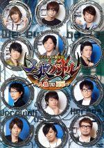 声優DVD企画「人狼バトル~人狼VS英雄~」【アニメイト限定版】(ポストカード付)(通常)(DVD)