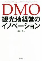 DMO観光地経営のイノベーション(単行本)