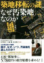 築地移転の謎 なぜ汚染地なのか 石原慎太郎元都知事の責任を問う(単行本)