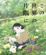 この世界の片隅に(通常版)(Blu-ray Disc)(BLU-RAY DISC)(DVD)