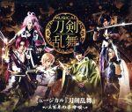 ミュージカル『刀剣乱舞』 ~三百年の子守唄~(Blu-ray Disc)(BLU-RAY DISC)(DVD)