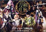 ミュージカル『刀剣乱舞』 ~三百年の子守唄~(通常)(DVD)
