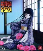 地獄少女 宵伽 上巻(Blu-ray Disc)(BLU-RAY DISC)(DVD)