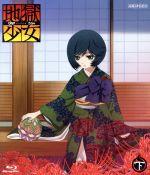 地獄少女 宵伽 下巻(Blu-ray Disc)(BLU-RAY DISC)(DVD)