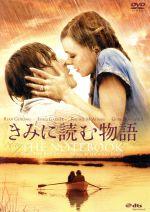 きみに読む物語(通常)(DVD)