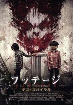 フッテージ デス・スパイラル(通常)(DVD)