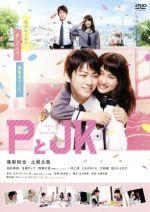 PとJK 通常版(通常)(DVD)