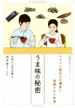 うま味の秘密 ユネスコ無形文化遺産に登録された和食(和食文化ブックレット7)(単行本)