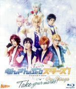 舞台 あんさんぶるスターズ! オン・ステージ ~Take your marks!~(Blu-ray Disc)(BLU-RAY DISC)(DVD)