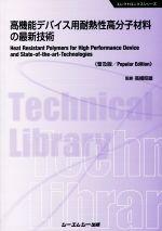 高機能デバイス用耐熱性高分子材料の最新技術 普及版(エレクトロニクスシリーズ)(単行本)