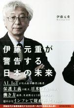 伊藤元重が警告する日本の未来(単行本)