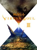 神撃のバハムート VIRGIN SOUL Ⅲ(初回限定版)(Blu-ray Disc)(アウターケース、アートブック、CD付)(BLU-RAY DISC)(DVD)