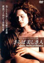 さらば美しき人(通常)(DVD)